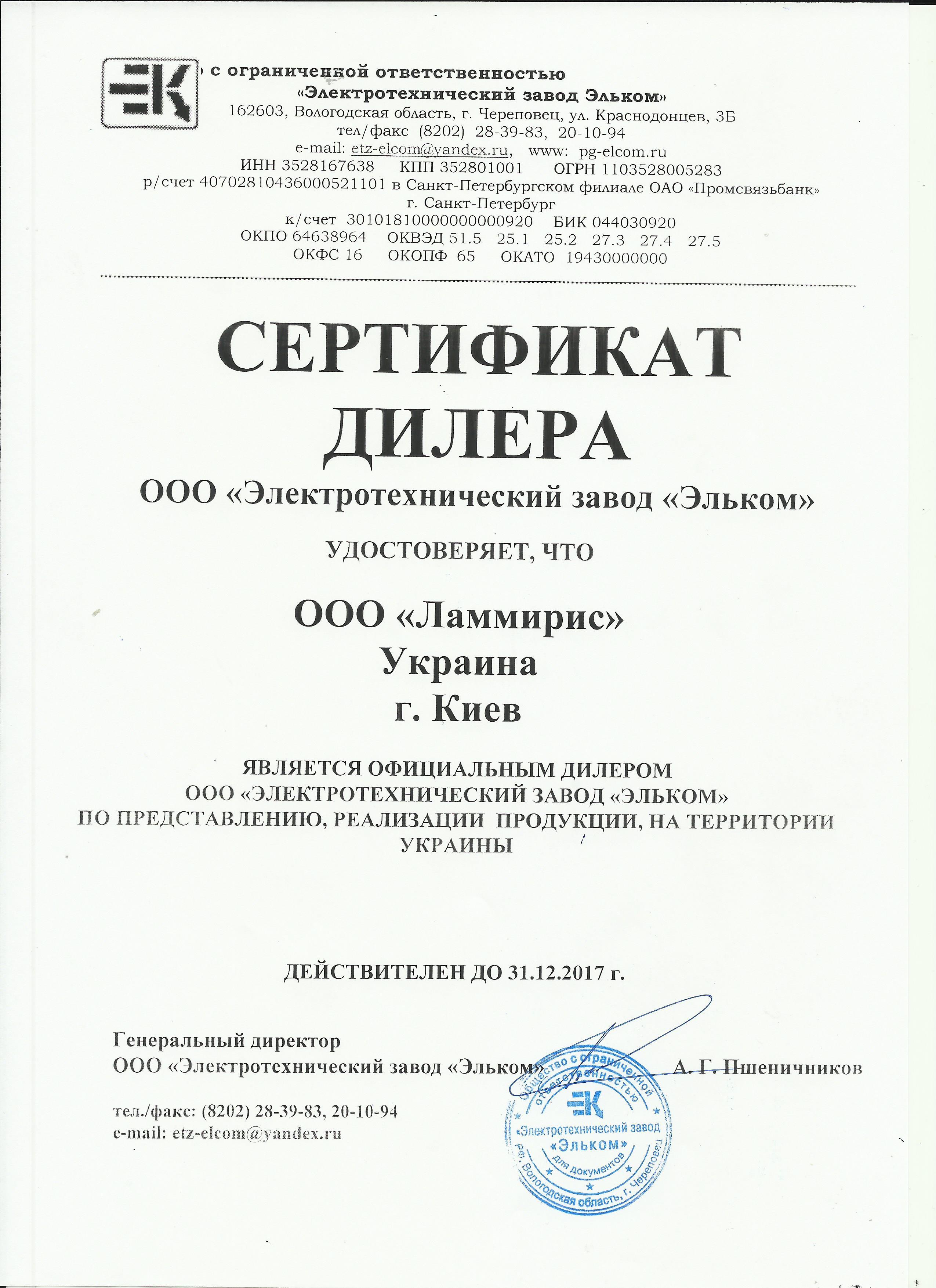 Сертификат Эльком
