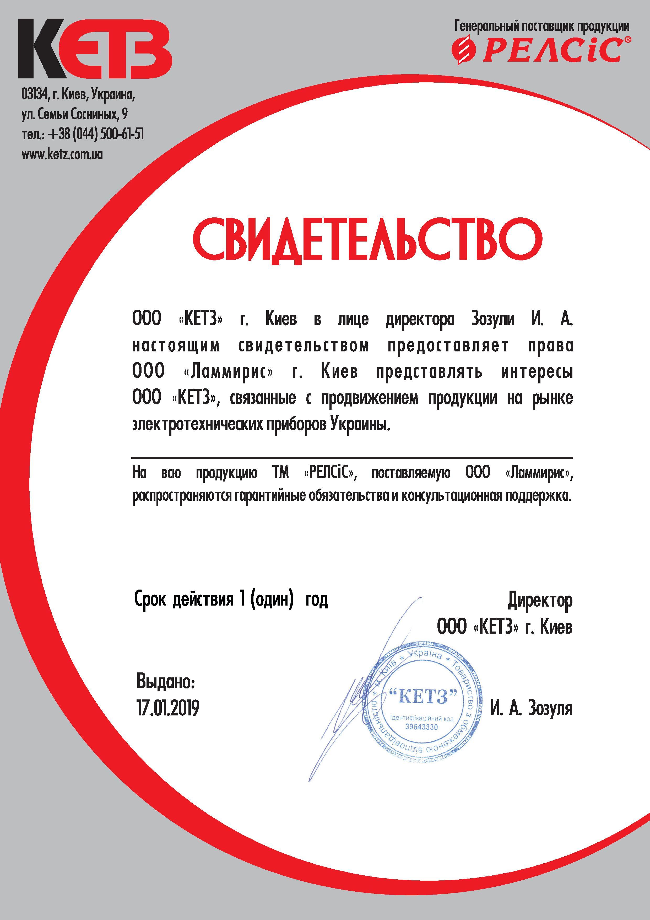 Сертификат КЕТЗ