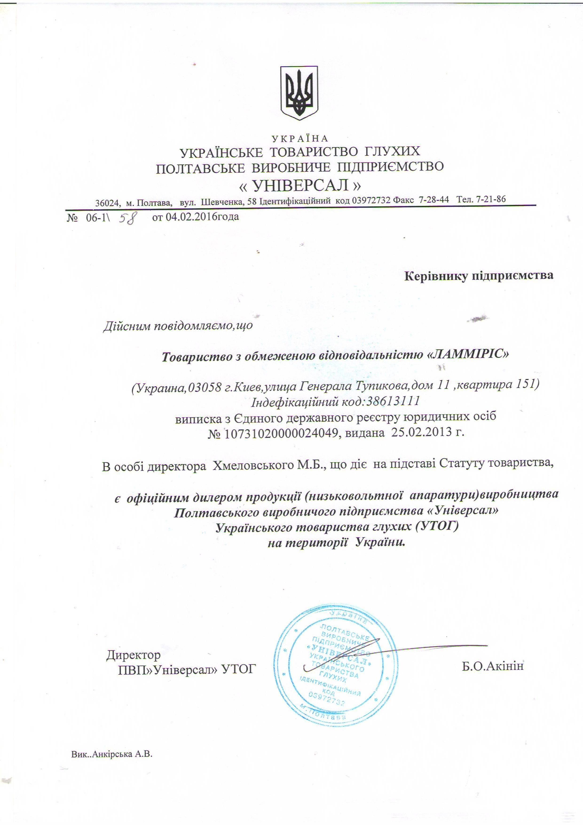 Сертификат УТОГ